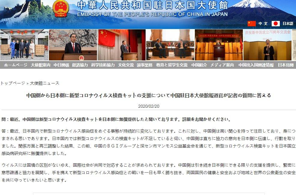 中華人民共和国駐日本国大使館
