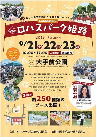 ロハス姫路9月