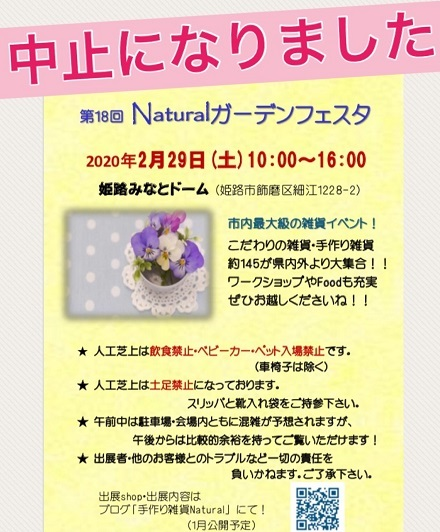 fc2blog_20200227095349d69.jpg