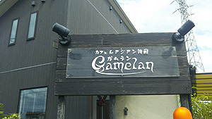 ガムラン1