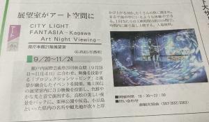 CITY LIGHT FANTASIA BY NAKED_Kagawa Art Night Viewing