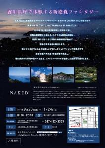 CITY LIGHT FANTASIA BY NAKED_Kagawa Art Night Viewing2
