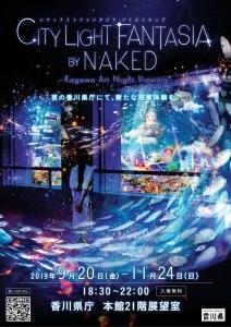 CITY LIGHT FANTASIA BY NAKED_Kagawa Art Night Viewing1