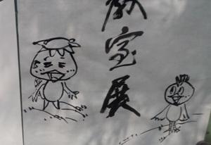 茜文人水墨画展2