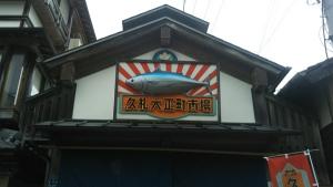 久礼大正町市場1