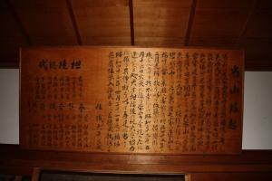 七宝山泉蔵院2