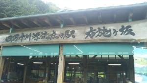 道の駅布施ヶ坂1