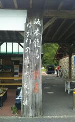 道の駅布施ヶ坂11