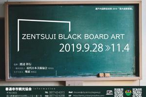 善通寺黒板アート1
