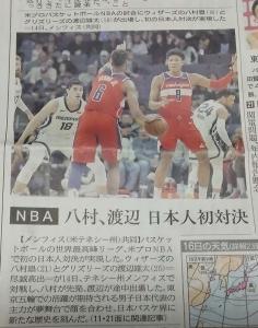 令和元年NBA1