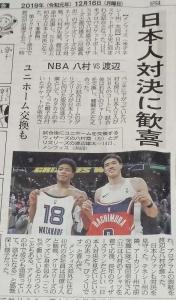 令和元年NBA3