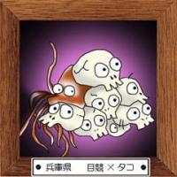 男木島×目競×タコ