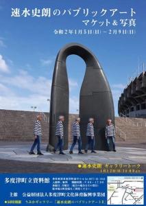 速水史郎のパブリックアートマケット3