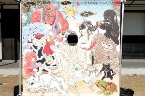 日本妖怪博物館三次もののけミュージアム3