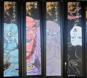日本妖怪博物館三次もののけミュージアム5