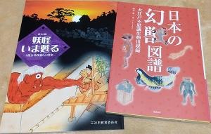 日本妖怪博物館三次もののけミュージアム6