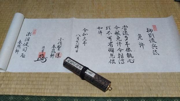 1909_柳剛流_免許