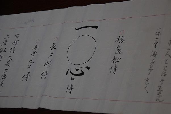 1909_柳剛流_一〇心