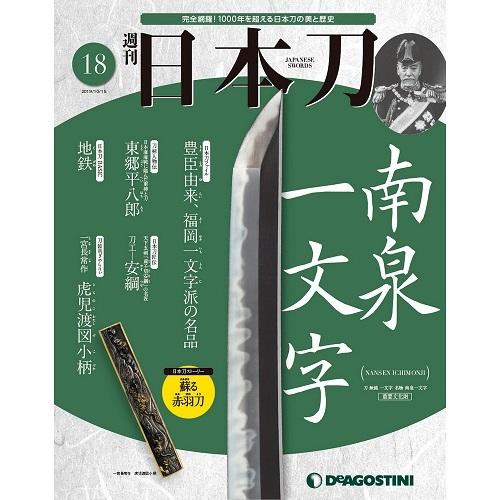 1909_週刊日本刀