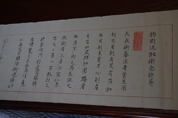 1909_柳剛流_佐藤金三郎先師免許
