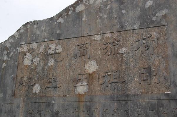 1909_柳剛流_流祖頌徳碑