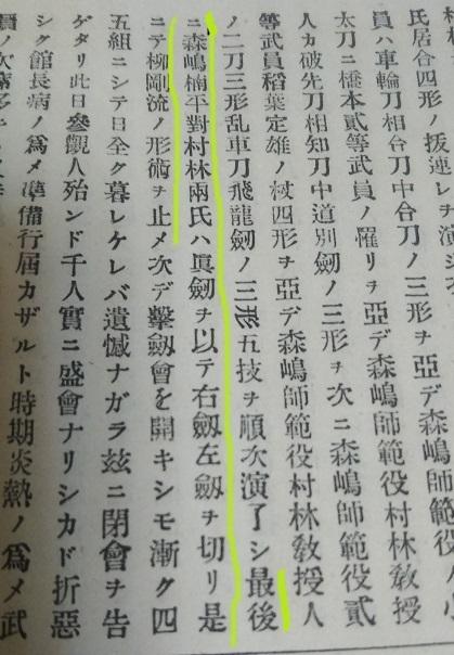 1910_柳剛流_日本竹苞雑誌