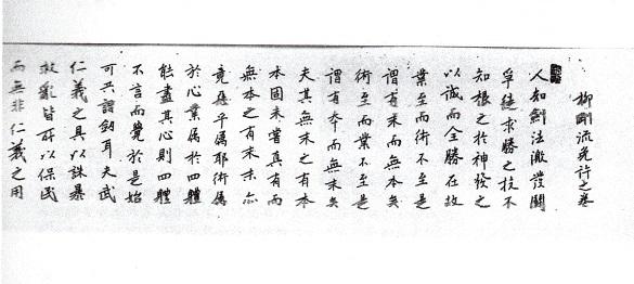 1910_柳剛流_免許029