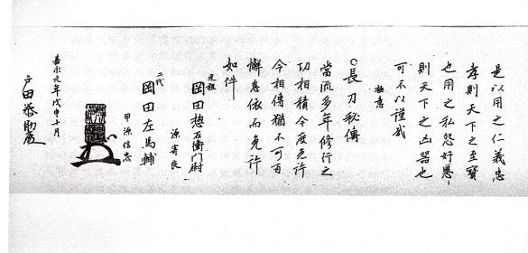 1910_柳剛流_免許_2030