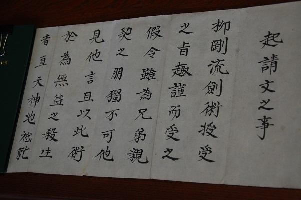 1910_柳剛流_起請文