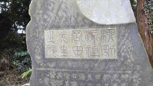 1910_柳剛流_浅間神社石碑