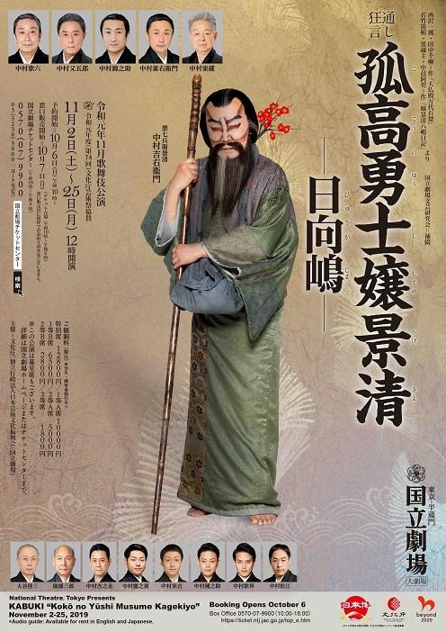 1911_歌舞伎
