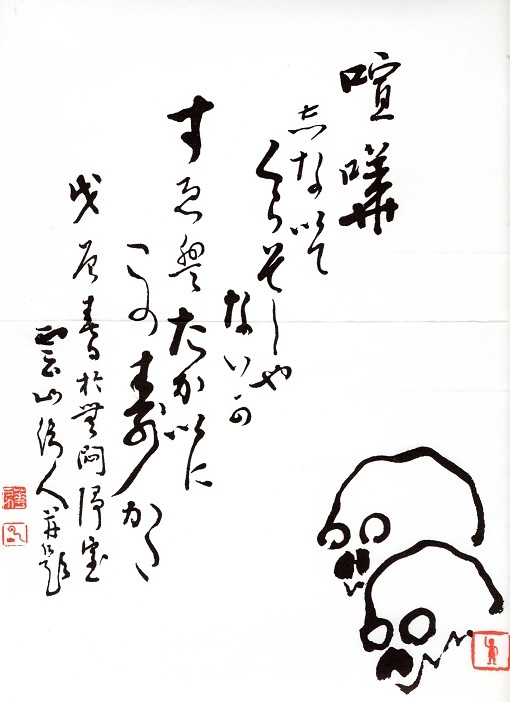 1912_箴言