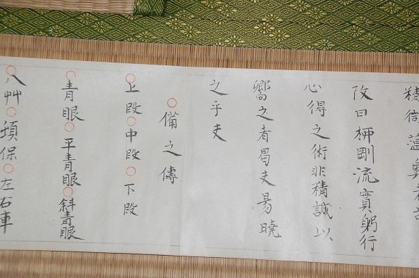 1912_柳剛流_切紙
