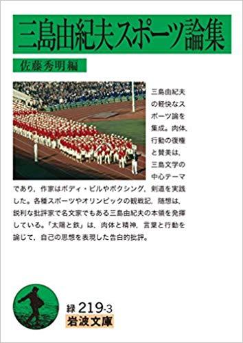 2001_三島由紀夫
