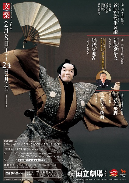 2002_文楽