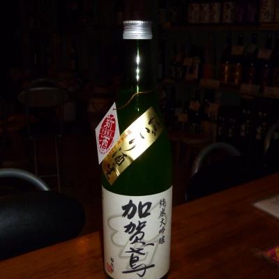 s-40020191122加賀鳶大吟にごり酒