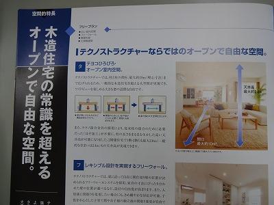 ★テクノストラクチャ-の家04