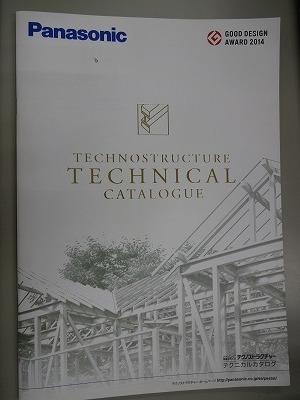 ★テクノストラクチャ-の家05