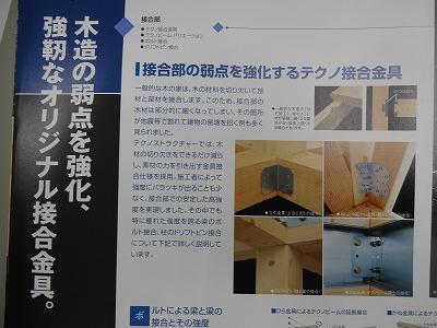 ★テクノストラクチャ-の家03