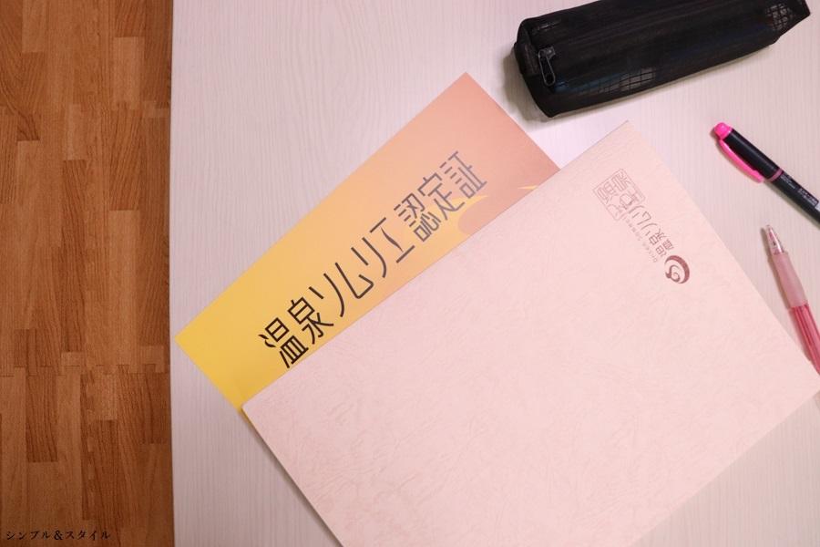 011218温泉ソムリエ
