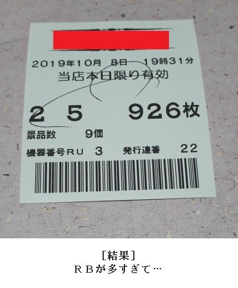 a19100812.jpg