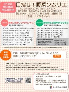 チラシ_松江12