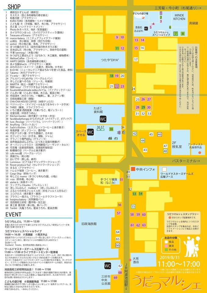 R10831udatsu.jpg