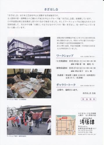 kizahashi_ura2019.jpg
