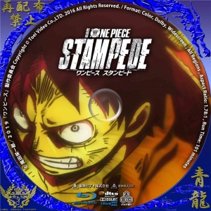 ワンピース 映画 スタンピード dvd