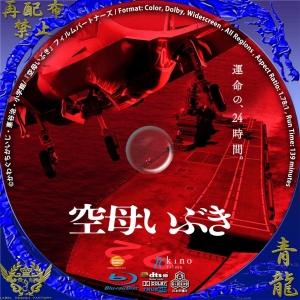 空母 いぶき dvd ラベル