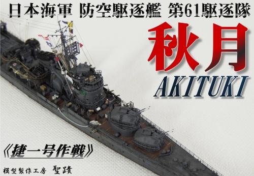 防空駆逐艦 『秋月』 トップページ ◆模型製作工房 聖蹟