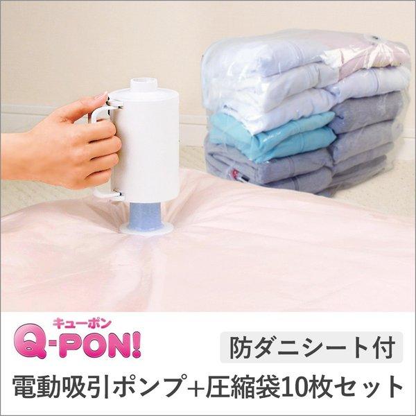 Q-PON 圧縮袋