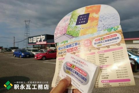 シマヤ立山店 瓦屋根工事PR活動