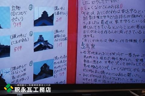 立山町鬼瓦 自由研究 富山